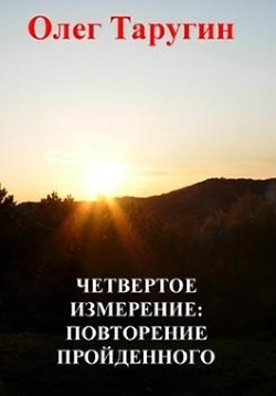 Четвёртое измерение: повторение пройденного (СИ) - Таругин Олег Витальевич