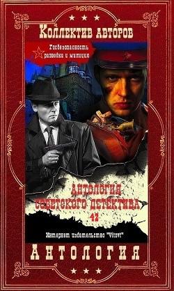 Антология советского детектива-42. Компиляция. Книги 1-20 (СИ) - Делль Виктор Викторович