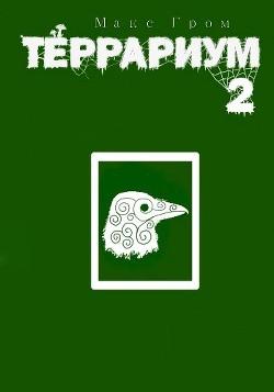 Террариум 2 (СИ) - Гром Макс