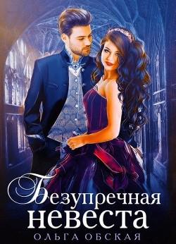 Безупречная невеста, или Страшный сон проректора (СИ) - Обская Ольга