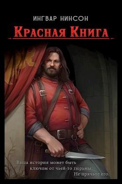 Красная Книга (СИ) - Нинсон Ингвар