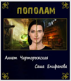 Пополам (СИ) - Епифанова Саша