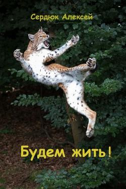 Будем жить! (СИ) - Сердюк Алексей