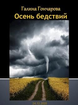 Осень бедствий (СИ) - Гончарова Галина Дмитриевна
