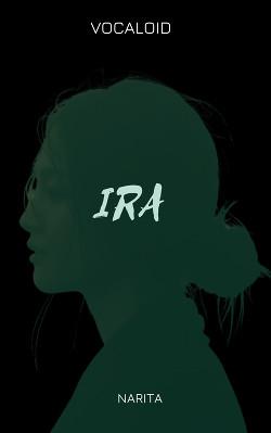 Ira (СИ) -