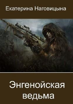 Энгенойская ведьма (СИ) - Наговицына Екатерина