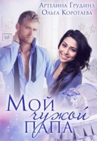 Мой чужой папа (СИ) - Коротаева Ольга