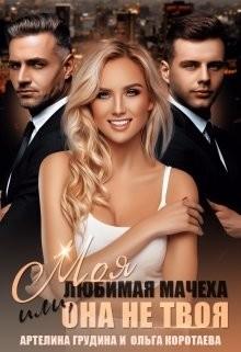 Моя любимая мачеха, или Она не твоя (СИ) - Коротаева Ольга