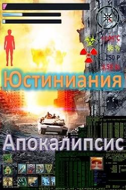 Апокалипсис (СИ) - Миргородов В. В.