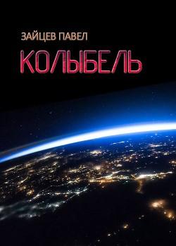Колыбель (СИ) - Зайцев Павел Александрович