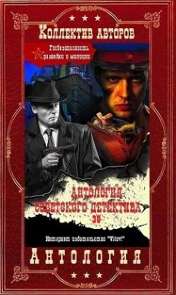 Антология советского детектива-38. Компиляция. Книги 1-20 (СИ) - Азольский Анатолий