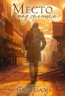 Место под солнцем (СИ) - Блэр Фей