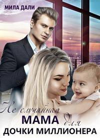 Неслучайная мама для дочки миллионера (СИ) - Дали Мила
