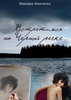 Встретимся на Черной речке (СИ) - Федченко Варвара