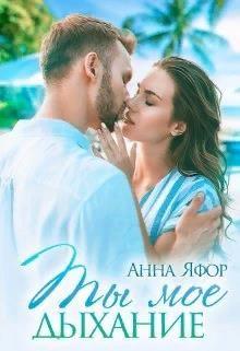 Ты мое дыхание (СИ) - Яфор Анна