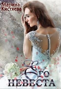 Его невеста (СИ) - Кистяева Марина