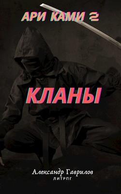 Кланы (СИ) - Гаврилов Александр