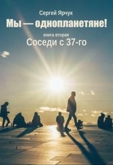 Соседи с 37-го (СИ) - Ярчук Сергей