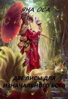Две Лисы для Изначального бога (СИ) - Оса Яна