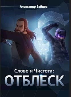 Отблеск (СИ) - Зайцев Александр А.