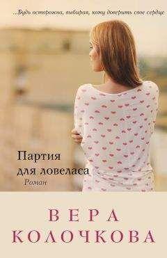 Вера Колочкова - Партия для ловеласа
