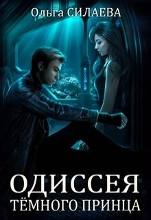 Одиссея Тёмного принца (СИ) - Силаева Ольга