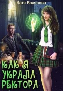 Как я украла ректора (СИ) - Водянова Катя