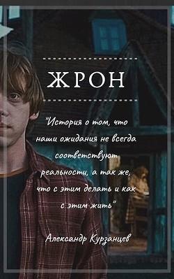 Жрон (СИ) - Курзанцев Александр Олегович