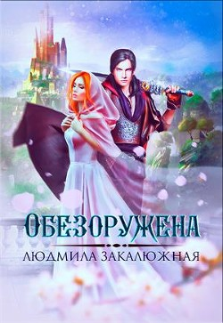 Обезоружена (СИ) - Закалюжная Людмила