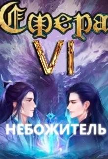 Небожитель (СИ) - Светлый Александр