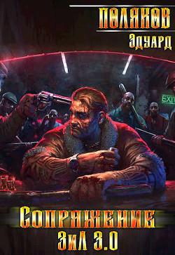 Сопряжение. ЗИЛ 3.0 (СИ) - Поляков Эдуард Павлович