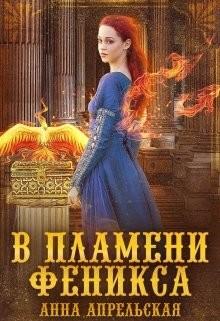 В пламени феникса (СИ) - Апрельская Анна