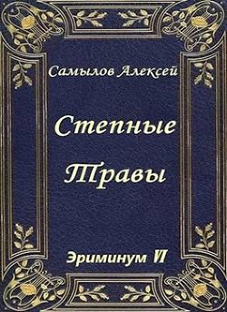 Степные травы (СИ) - Самылов Алексей Леонидович