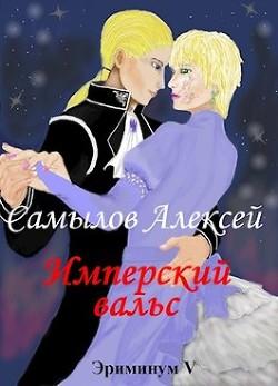 Имперский вальс (СИ) - Самылов Алексей Леонидович