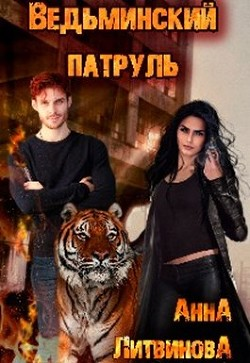 Ведьминский патруль (СИ) - Литвинова Анна