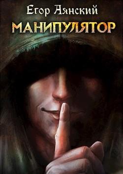 Манипулятор (СИ) - Аянский Егор