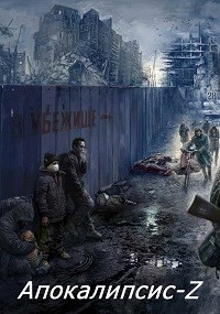 Апокалипсис-Z. Книга 3 (СИ) - Кинг Алексей
