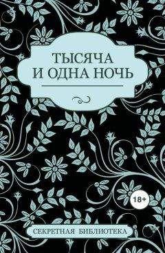 Китти Бернетти - Тысяча и одна ночь (сборник)