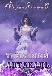 Туманный Антакаль (СИ) - Хмельная Маруся
