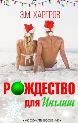Рождество для Инглиш (ЛП) - Харгров Э.М.