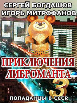 Приключения либроманта 3 (СИ) - Богдашов Сергей Александрович