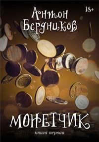 Монетчик (СИ) - Бердников Антон Романович