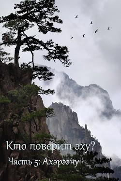 Ахэрээну (СИ) - Дильдина Светлана