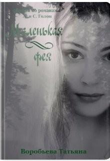 Маленькая фея (СИ) - Воробьёва Татьяна