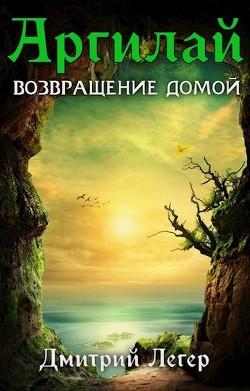 Возвращение домой (СИ) - Легер Дмитрий Витальевич