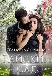 Райский сад (СИ) - Фомина Татьяна