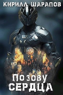 По зову сердца (СИ) - Шарапов Кирилл Юрьевич