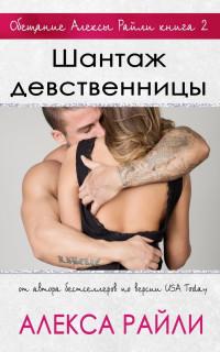 Шантаж девственницы (ЛП) - Райли Алекса