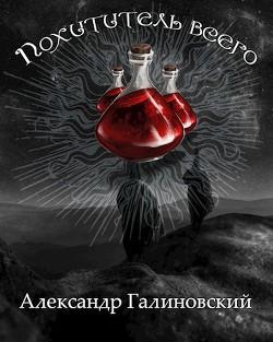 Похититель всего (СИ) - Галиновский Александр