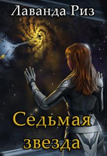 Седьмая звезда (СИ) - Риз Лаванда